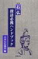 石仏 探訪必携ハンドブック<新版>