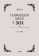 ハワイアン・メレ ミニ全集 プラス301曲