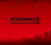 Play Station Portable版 「ペルソナ2 罪」 オリジナルサウンドトラック
