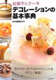 お菓子とケーキ デコレーションの基本事典 知りたかったプロのテクニックをやさしく解説!