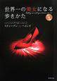 世界一の美女になる歩きかた DVD付 DVD BOOK