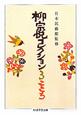 柳宗悦コレクション こころ (3)