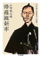 修羅維新牢 山田風太郎幕末小説集