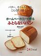 ホームベーカリーで作る ふとらないパン バター、オイルなしでもこんなにおいしい