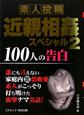 近親相姦スペシャル 素人投稿 100人の告白(2)