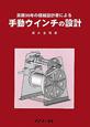 手動ウインチの設計 実務30年の機械設計者による