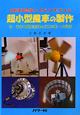 超小型風車の製作 自転車発電機(ハブダイナモ)による