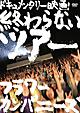 終わらないツアー -フラワーカンパニーズ結成20周年とその後-