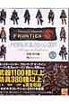 モンスターハンター フロンティアオンライン メゼポルタコレクション 武器・防具編 2011