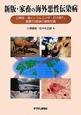 家畜の海外悪性伝染病<新版> 口蹄疫・鳥インフルエンザ・狂犬病など重要29疾病の