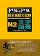 ドリル&ドリル 日本語能力試験 N2 文字 語彙