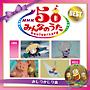 NHK みんなのうた 50 アニバーサリー・ベスト〜おしりかじり虫〜