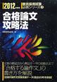 合格論文攻略法 教員採用試験必携シリーズ3 2012