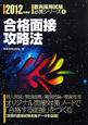 合格面接攻略法 教員採用試験必携シリーズ4 2012