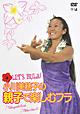 Let's Hula!小川美穂子の親子で楽しむフラ~♪Ulupalakua♪Nawiliwili~