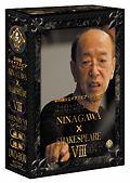 彩の国シェイクスピアシリーズ NINAGAWA SHAKESPEARE VIII DVD BOX