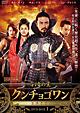 百済の王 クンチョゴワン(近肖古王) DVD-BOXI