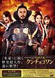 百済の王 クンチョゴワン(近肖古王) DVD-BOXII