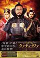百済の王 クンチョゴワン(近肖古王) DVD-BOXIII