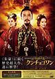 百済の王 クンチョゴワン(近肖古王) DVD-BOXIV