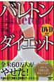 バレトンダイエット DVD付