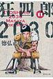 狂四郎2030 (11)