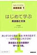 はじめて学ぶ 英会話と文法 NHK CD BOOK 基礎英語1 (1)