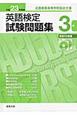 全商 英語検定 試験問題集 3級 平成23年 全国商業高等学校協会主催