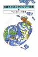 佐藤さとるファンタジー全集 ファンタジーの世界 (15)