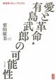 愛と革命・有島武郎の可能性 栗田廣美遺稿集 〈叛逆者〉とヒューマニズム