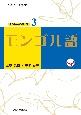モンゴル語 世界の言語シリーズ3 CD付き 大阪大学世界言語研究センター