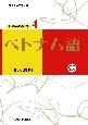 ベトナム語 世界の言語シリーズ4 CD2枚付き