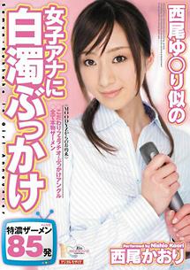 西尾ゆ○り似の女子アナに白濁ぶっかけ 西尾かおり [DVD]