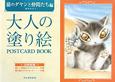 大人の塗り絵 POSTCARD BOOK 猫のダヤンと仲間たち編