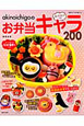 akinoichigoのお弁当キャラ200 全プロセスつき