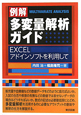 例解 多変量解析ガイド EXCELアドインソフトを利用して