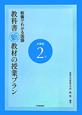 教科書新教材の授業プラン 小学校2年 板書でわかる国語