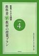 教科書新教材の授業プラン 小学校4年 板書でわかる国語