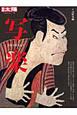 写楽 日本のこころ183