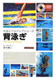 背泳ぎ 水泳レベルアップシリーズ DVD付