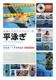 平泳ぎ 水泳レベルアップシリーズ DVD付