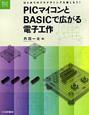 PICマイコンとBASICで広がる 電子工作 電子工作マイコンシリーズ はじめてのプログラミングを楽しもう!