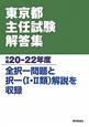 東京都主任試験解答集 平成20-22年