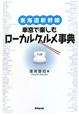 東海道新幹線 車窓で楽しむローカルグルメ事典