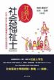 社会福祉士 社会人のための 社会人学生と実習指導者のための実習読本