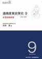 通商産業政策史 産業技術政策 1980-2000 (9)