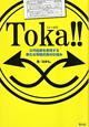 Toka!! 0円起業を実現する新たな等価交換の仕組み
