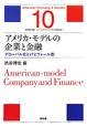 アメリカ・モデルの企業と金融 シリーズ★アメリカ・モデル経済社会10 グローバル化とITとウォール街