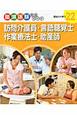 訪問介護員、言語聴覚士、作業療法士、助産師 職場体験完全ガイド22 福祉の仕事2 第3期