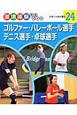 ゴルファー・バレーボール選手・テニス選手・卓球選手 職場体験完全ガイド24 スポーツの仕事2